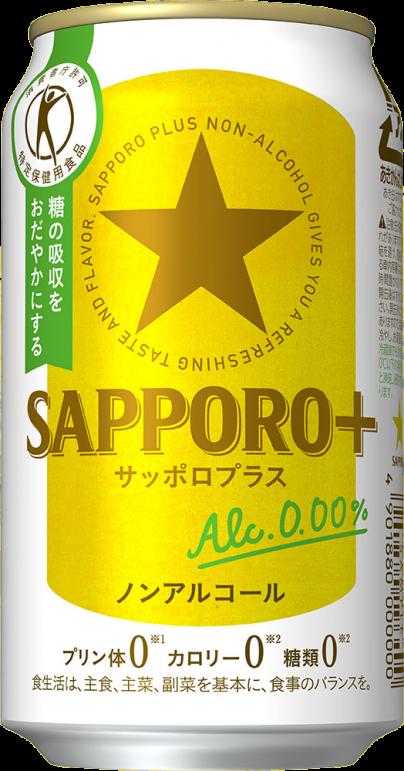 ノンアルコールビール、SAPPORO+(サッポロ プラス)を飲んでみた