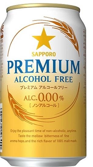 サッポロプレミアムアルコールフリーを飲んでみた