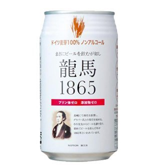 龍馬1865を飲んでみました