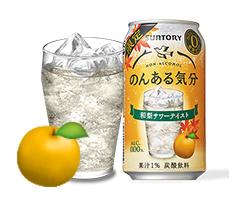 【サントリー】のんある気分 和梨サワーテイスト 秋季限定新発売」を飲んでみた